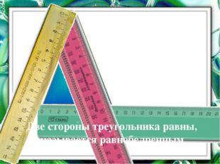 Сравните стороны треугольника Две стороны треугольника равны, он называется