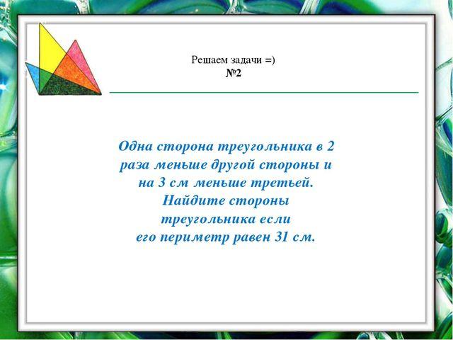 Решаем задачи =) №2 Одна сторона треугольника в 2 раза меньше другой стороны...