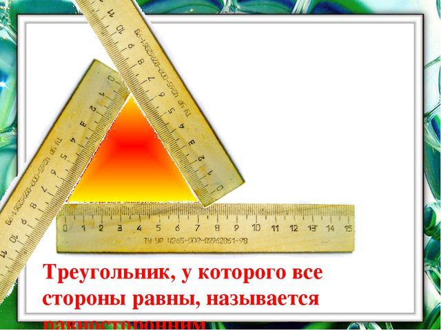 Что можно сказать о сторонах этого треугольника? Треугольник, у которого все...