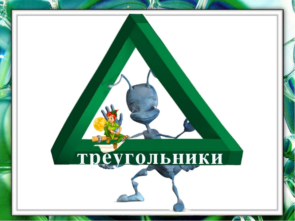 треугольники