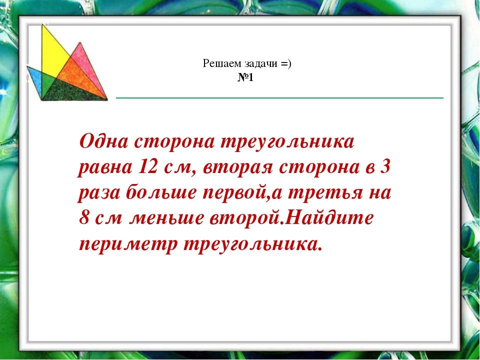 Одна сторона треугольника равна 12 см, вторая сторона в 3 раза больше первой,...