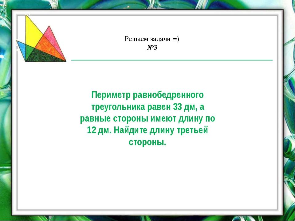 Решаем задачи =) №3 Периметр равнобедренного треугольника равен 33 дм, а равн...