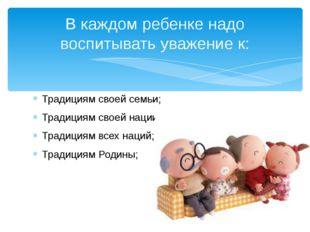 Традициям своей семьи; Традициям своей нации; Традициям всех наций; Традициям
