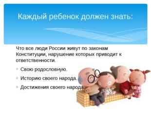 Что все люди России живут по законам Конституции, нарушение которых приводит