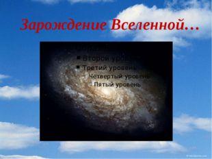 Зарождение Вселенной…