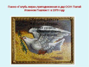 Панно «Голубь мира»,преподнесенная в дар ООН Папой Иоанном Павлом II в 1979 г