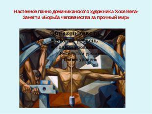 Настенное панно доминиканского художника Хосе Вела-Занетти «Борьба человечест