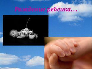 Рождение ребенка…