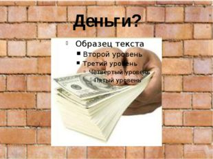 Деньги?