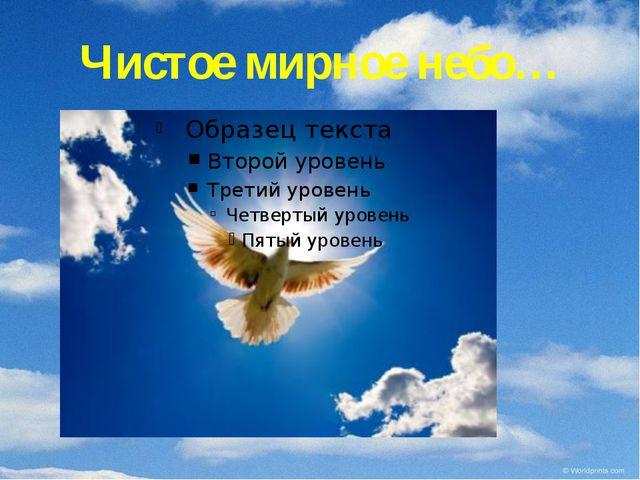 Чистое мирное небо…
