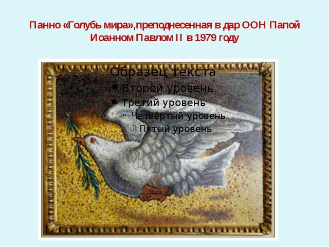 Панно «Голубь мира»,преподнесенная в дар ООН Папой Иоанном Павлом II в 1979 г...