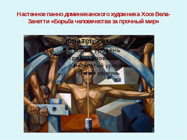 Настенное панно доминиканского художника Хосе Вела-Занетти «Борьба человечест...