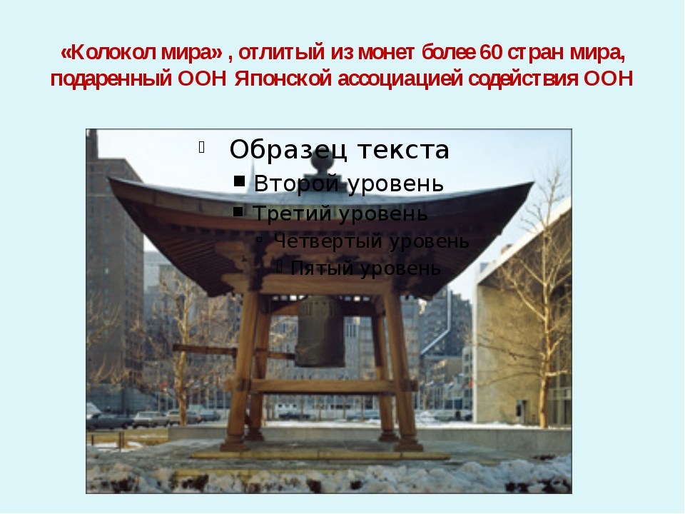 «Колокол мира» , отлитый из монет более 60 стран мира, подаренный ООН Японско...