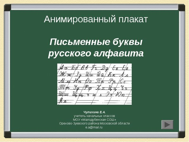Анимированный плакат Письменные буквы русского алфавита Чулихина Е.А. учитель...