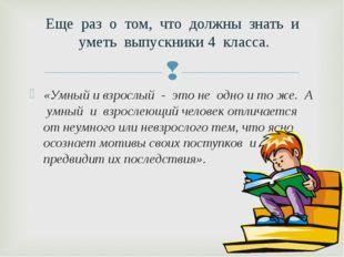 «Умный и взрослый - это не одно и то же. А умный и взрослеющий человек отлича