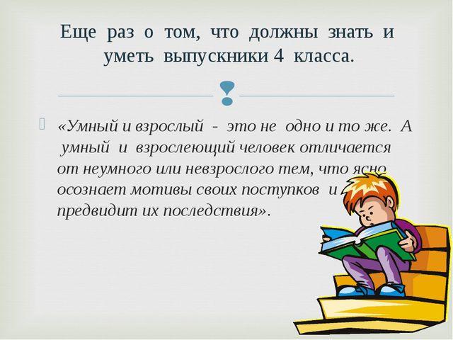 «Умный и взрослый - это не одно и то же. А умный и взрослеющий человек отлича...