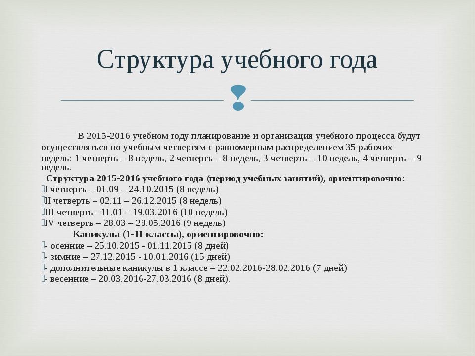 В 2015-2016 учебном году планирование и организация учебного процесса будут...