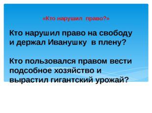 Кто нарушил право на свободу и держал Иванушку в плену? Кто пользовался право