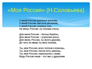 «Моя Россия» (Н.Соловьева) У моей России длинные косички, У моей России светл