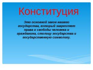 Конституция Это основной закон нашего государства, который закрепляет права и