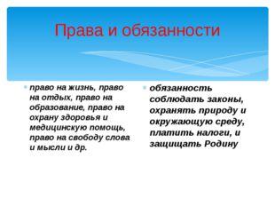 Права и обязанности право на жизнь, право на отдых, право на образование, пра
