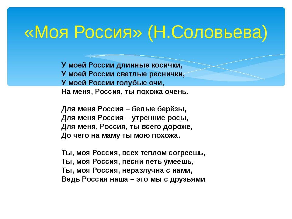 «Моя Россия» (Н.Соловьева) У моей России длинные косички, У моей России светл...