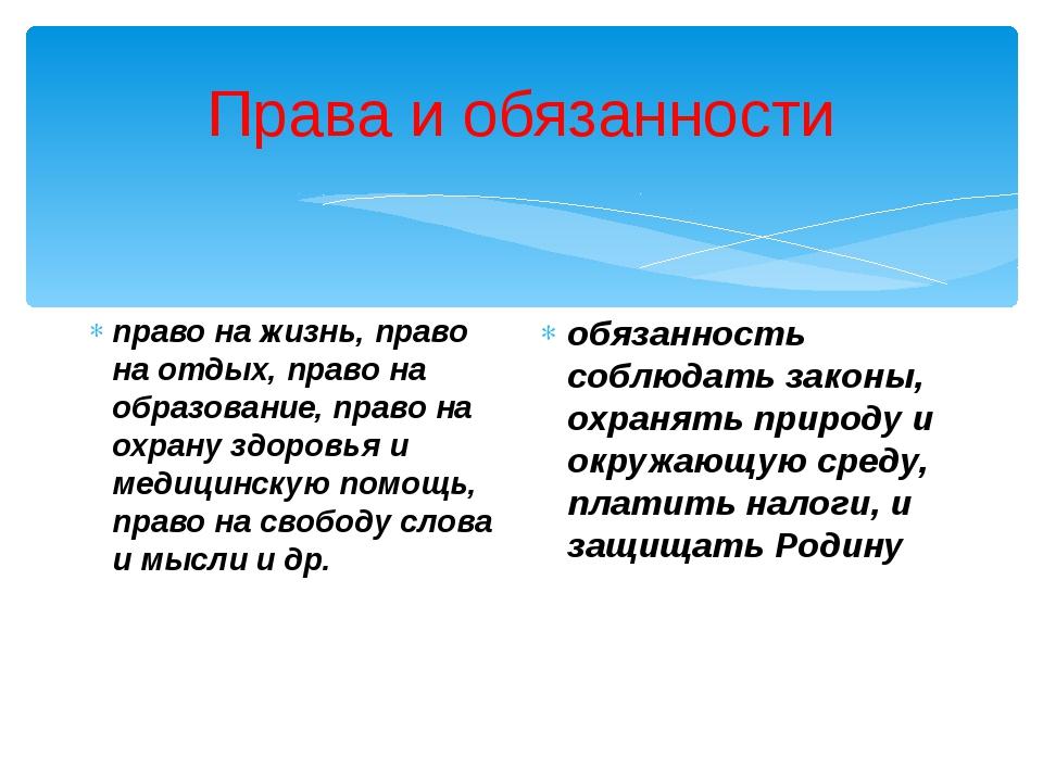 Права и обязанности право на жизнь, право на отдых, право на образование, пра...
