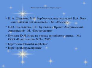 Использованная литература и интернет-ресурсы: И. А. Шишкова, М.Е. Вербовская,