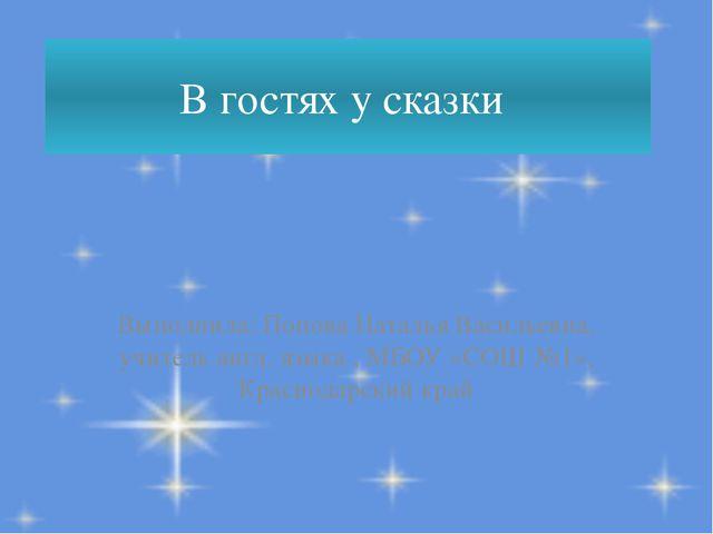 В гостях у сказки Выполнила: Попова Наталья Васильевна, учитель англ. языка ,...