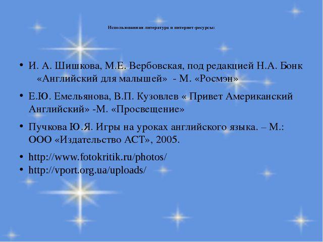 Использованная литература и интернет-ресурсы: И. А. Шишкова, М.Е. Вербовская,...