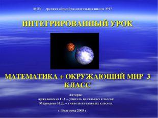 ИНТЕГРИРОВАННЫЙ УРОК МАТЕМАТИКА + ОКРУЖАЮЩИЙ МИР 3 КЛАСС Авторы: Арженовская