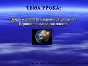 ТЕМА УРОКА: «Земля – планета Солнечной системы. Единицы измерения длины» Авто