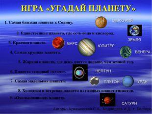 ИГРА «УГАДАЙ ПЛАНЕТУ» 1. Самая близкая планета к Солнцу. МЕРКУРИЙ 2. Единстве