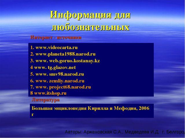 Информация для любознательных 1. www.videocarta.ru 2. www.planeta1988.narod.r...