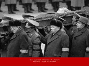Ю.В. Андропов, К.У. Черненко и А.А. Громыко несут гроб с телом Л. И. Брежнева.