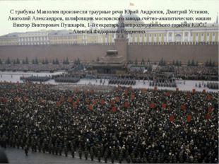 С трибуны Мавзолея произнесли траурные речи Юрий Андропов, Дмитрий Устинов, А