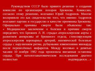 Руководством СССР было принято решение о создании комиссии по организации по