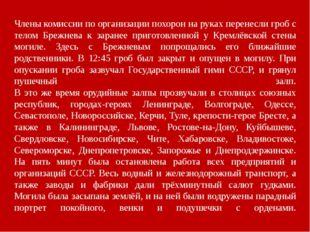 Члены комиссии по организации похорон на руках перенесли гроб с телом Брежнев