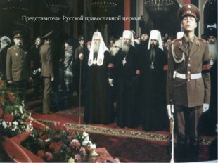 Представители Русской православной церкви.