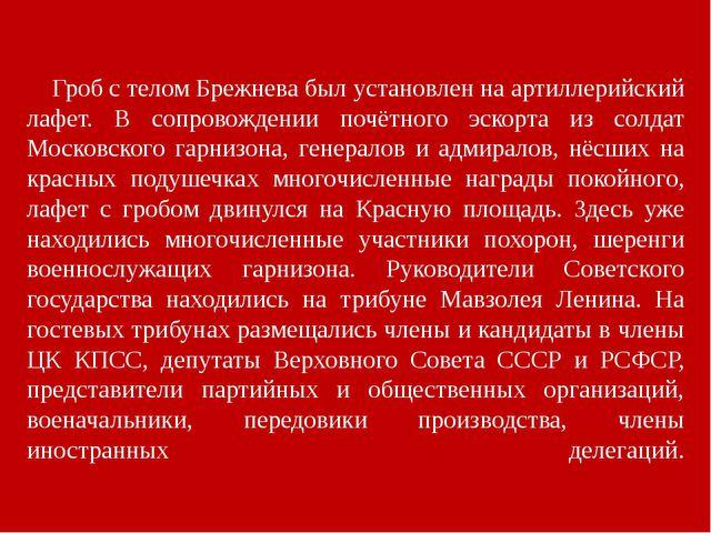 Гроб с телом Брежнева был установлен на артиллерийский лафет. В сопровождени...