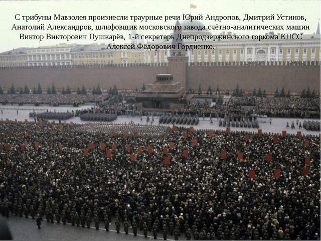 С трибуны Мавзолея произнесли траурные речи Юрий Андропов, Дмитрий Устинов, А...