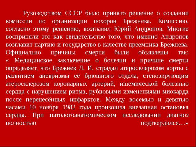 Руководством СССР было принято решение о создании комиссии по организации по...