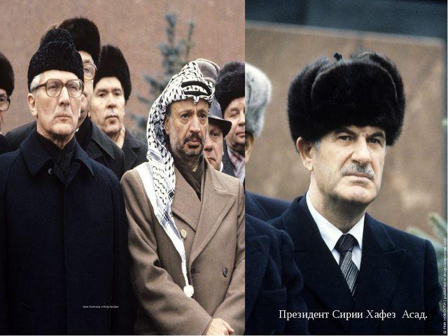 Эрих Хоннекер и Ясир Арафат. Президент Сирии Хафез Асад.