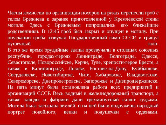 Члены комиссии по организации похорон на руках перенесли гроб с телом Брежнев...