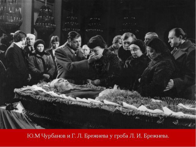 Ю.М Чурбанов и Г. Л. Брежнева у гроба Л. И. Брежнева.