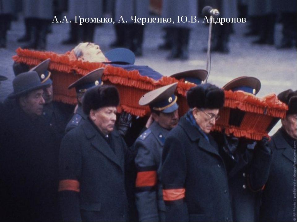 А.А. Громыко, А. Черненко, Ю.В. Андропов