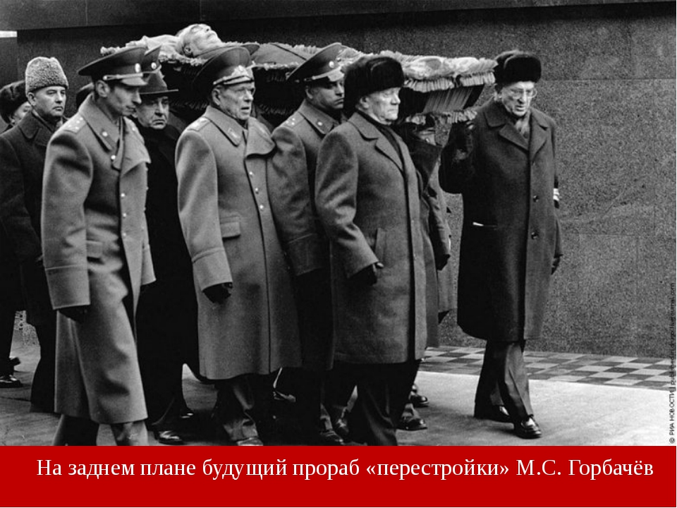 На заднем плане будущий прораб «перестройки» М.С. Горбачёв