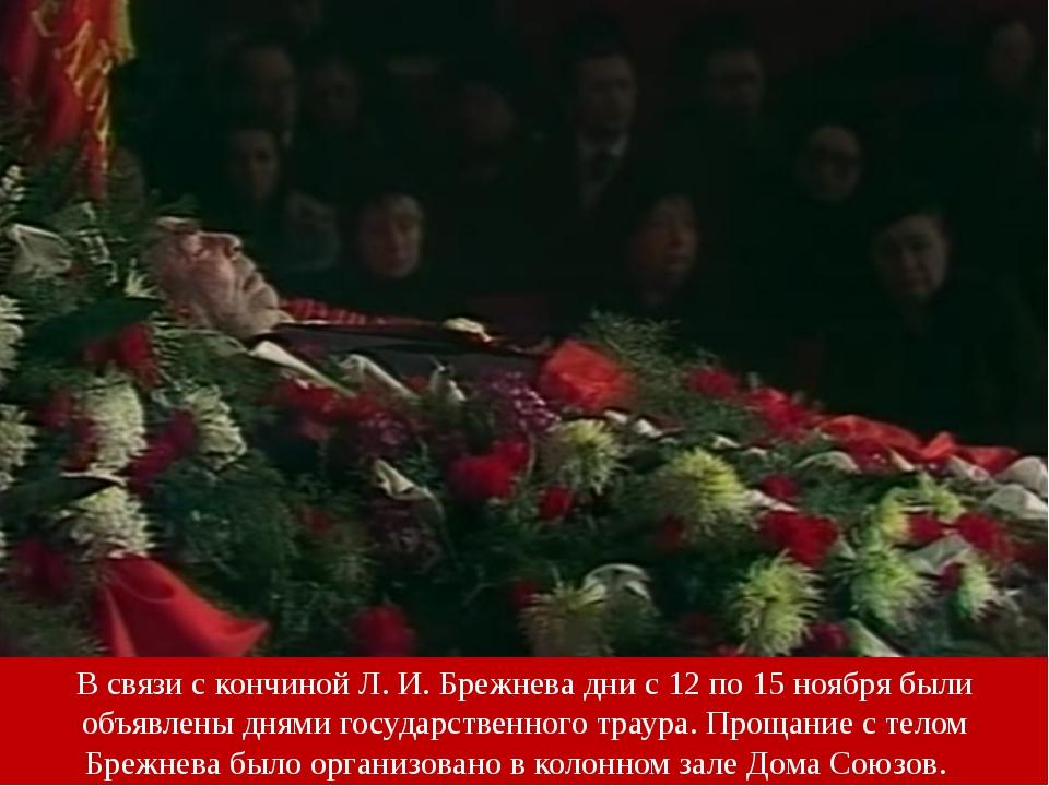 В связи с кончиной Л. И. Брежнева дни с 12 по 15 ноября были объявлены днями...