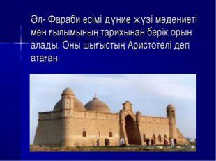 Әл- Фараби есімі дүние жүзі мәдениеті мен ғылымының тарихынан берік орын алад