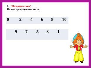"""""""Мозговая атака"""" Назови пропущенные числа: 0 2 4 6 8 10 9 7 5 3 1"""